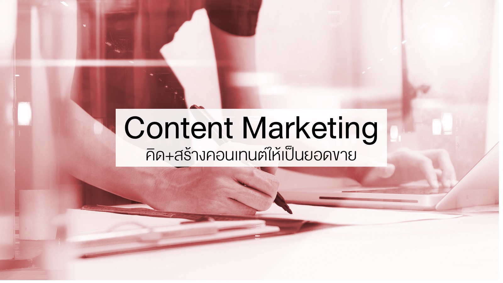 content marketing course 2