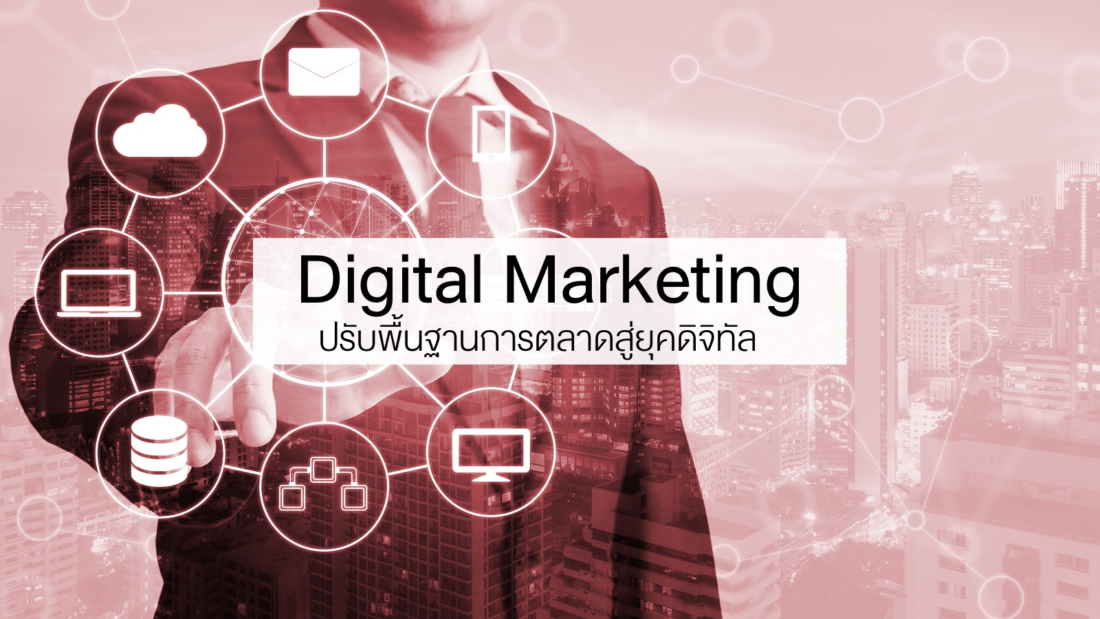 digital marketing course