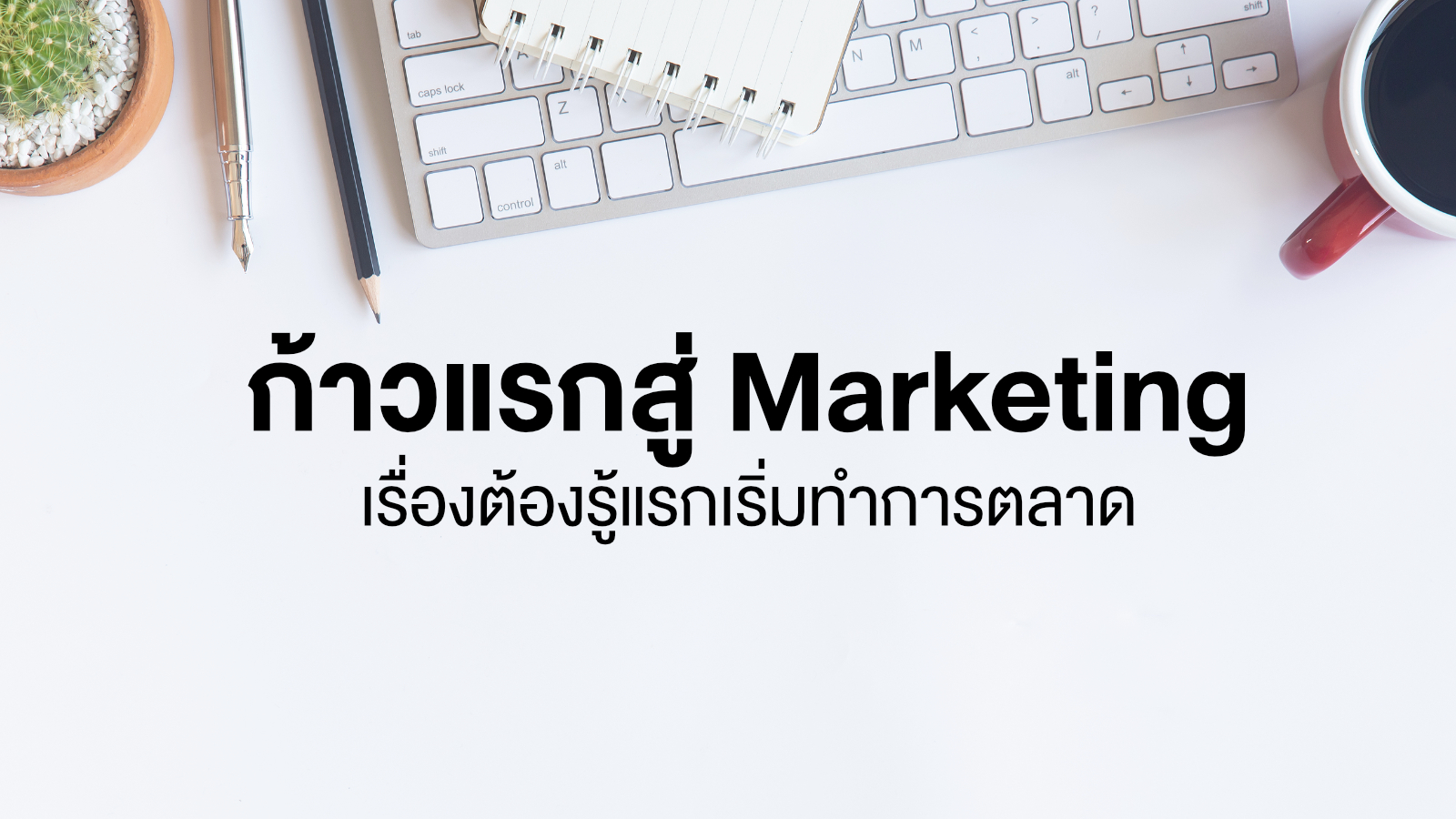 marketing 101 cover 2